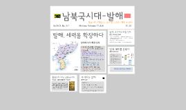 남북국시대-발해