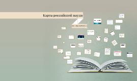 Copy of Регистрация пользователей в ИС КРН. Редактирование карточек учёных и организаций. Формирование заявок на исправление ошибок.