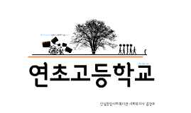 Copy of 연초고등학교