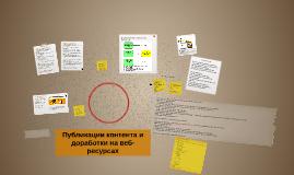 Публикации контента и доработки на веб-ресурсах