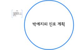 박예지의 진로