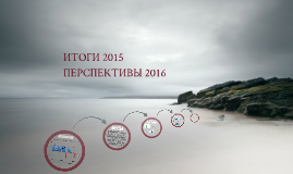 Copy of Итоги 2015. Перспективы 2016