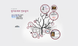 심석고등학교 (법치주의) -21019 박경린