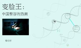 变脸王:中国整容的热潮