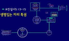 Copy of 요한일서5:13~15
