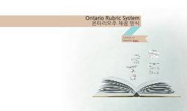 Rubric & Student Orientation