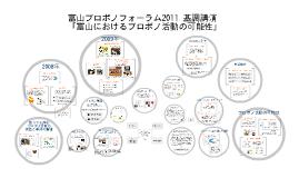富山プロボノフォーラム2011