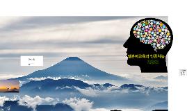 일본어교육과 인공지능