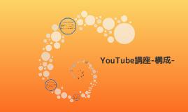 YouTube講座-初級-