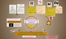 Copy of Συμπεριληπτική εκπαίδευση