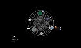 외계행성 탐사