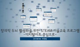 Copy of 창의적 두뇌 활성화를 위한 STEAM 프로그램 개발