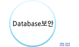 Copy of Copy of DataBase 보안