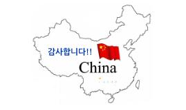 중국속의 또 다른 중국, 상해