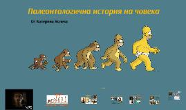 Палеонтологична история на човека