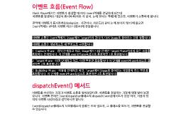 AS3.0 이벤트 처리 2