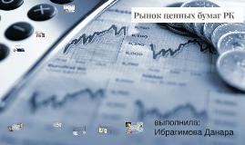 Рынок ценных бумаг РК