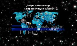 Copy of AIESEC VL презентация