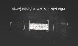 비문학<비더만의 구성 요소 재인 이론>