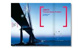 Copy of 교통분석