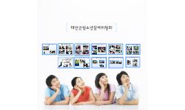 Copy of 태안군참여위원회