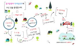 Copy of 2014학년도 유치원 원아모집