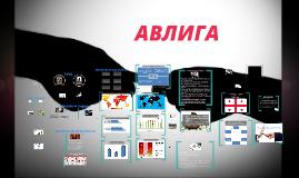 Copy of Copy of Авлигал