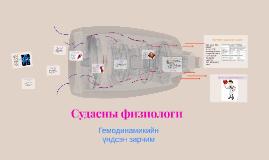 Copy of Copy of Судасны физиологи