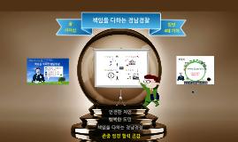 조현배청장님 도의회 치안시책설명회(160920)