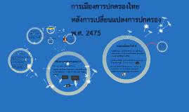 การเมืองการปกครองไทย สมัยการเปลี่ยนแปลงการปกครอง พ.ศ. 2475