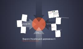 Вороги Української державності
