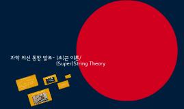 과학 최신 동향 발표- 끈 이론(String Theory)