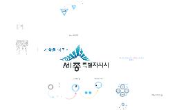 Copy of 세종특별자치시 사회복지위원회 Itroduction