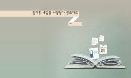 원미동 사람들 수행평가 발표자료