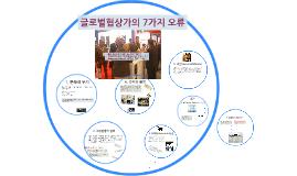 글로벌협상가의 7가지 오류