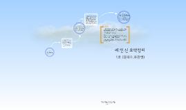 1조 (김혜수,유찬영)-레.민.신 요약정리