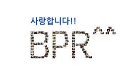 2011년 BPR지원부 송년회