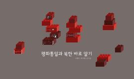 Copy of 평화통일과 북한 바로알기
