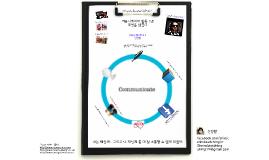 LG전자 커뮤니케이터 활동 후기 (스크립트 포함 버전)