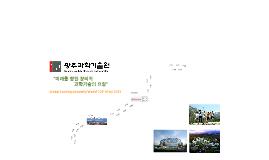 Copy of GIST 광주과학기술원