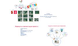 Copy of Главный тренд на 21 век: Проект, проектирование, проектный п