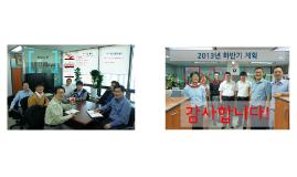 2013년 KTOA 규제개선 추진현황2