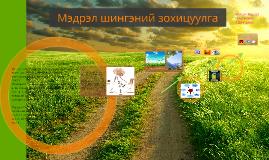 Copy of Copy of Copy of Copy of Copy of Шингэний зохицуулга