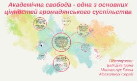 Академічна свобода - одна з основних цінностей громадянськог