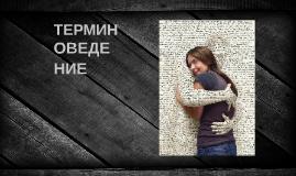 Терминоведение_1