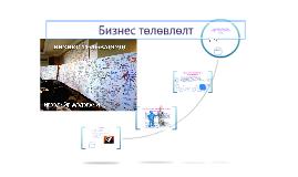 Copy of Төлөвлөгөө зохиох алхам, тухайн алхамд гүйцэтгэх гол ажлууд