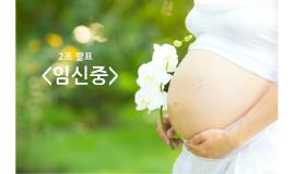 2조 임신중