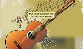 Бардовская песня___