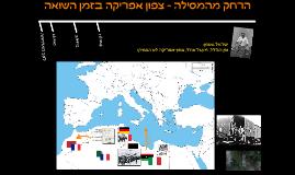 הרחק מהמסילה: צפון אפריקה והשואה