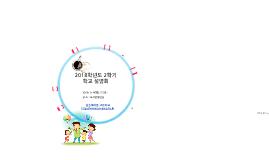 2017 2학기 학교설명회
